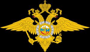 Герб Министерства внутренних дел Российской Федерации